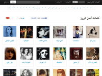 Fairuz Lyrics Website